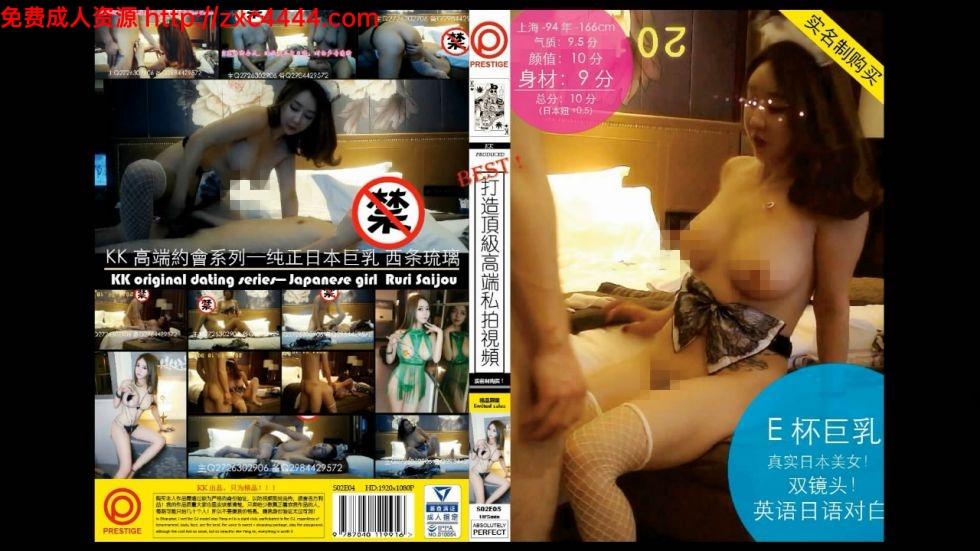 91富一代CaoB哥2018最新-上海酒店口爆强射日本纯天然E杯巨乳美女西条琉璃,胸大够骚够带劲,被干的啊啊大叫!