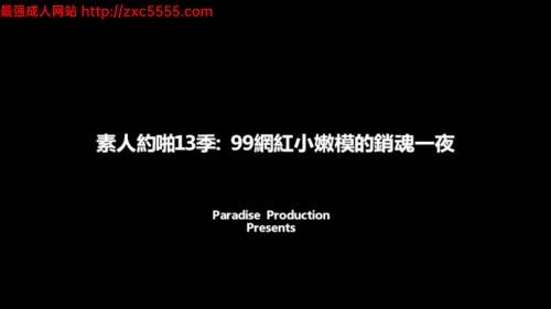 91天堂系列12月7最新豪华巨制-99网红极品小嫩模销魂一夜 1080P高清完整版